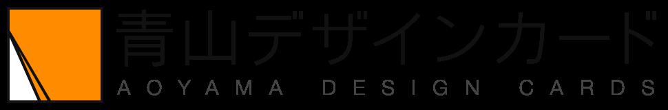 青山デザインカード