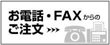 電話faxでの注文