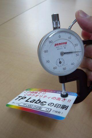 名刺の紙厚測定