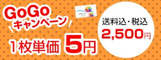 両面名刺印刷(GoGoキャンペーン)