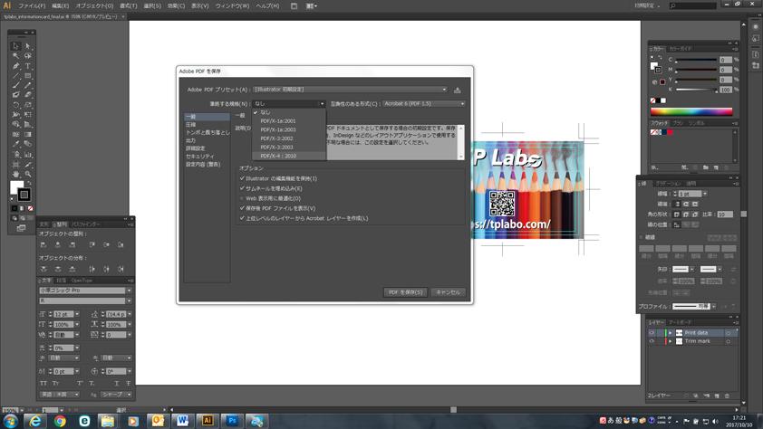 PDF保存設定画面イメージ