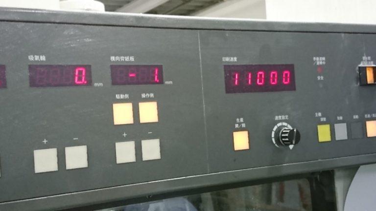 印刷スピード