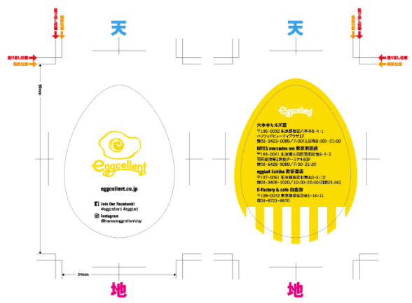 eggcellent-shopcard