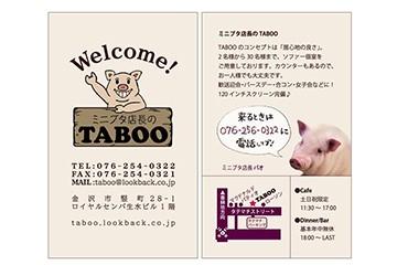 taboo-shopcard